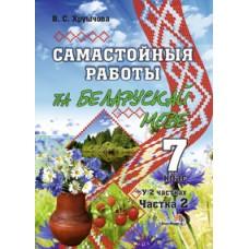 Самастойныя работы па беларускай мове. 7 клас : у 2 ч. Ч. 2