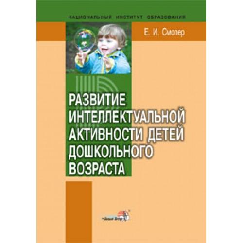 Развитие интеллектуальной активности детей дошкольного возраста