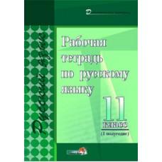 Рабочая тетрадь по русскому языку. 11 класс (I полугодие)