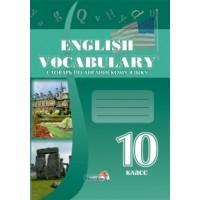 Словарь по английскому языку. English vocabulary. 10 класс