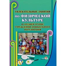 Увлекательные занятия по физической культуре в средней группе учреждения  дошкольного образования