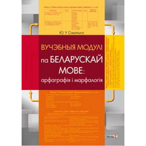 Вучэбныя модулі па беларускай мове: арфаграфія і марфалогія