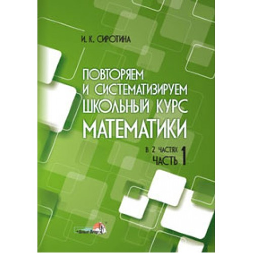 Повторяем и систематизируем школьный курс математики. В 2 частях. Часть 1