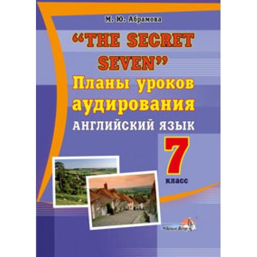 """""""The Secret Seven"""". Планы уроков аудирования. Английский язык. 7 класс"""