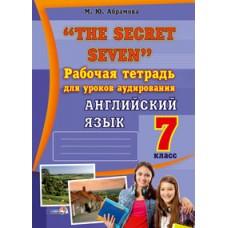 """""""The Secret Seven"""". Рабочая тетрадь для уроков аудирования. Английский язык. 7 класс"""