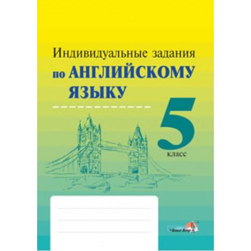 Индивидуальные задания по английскому языку. 5 класс