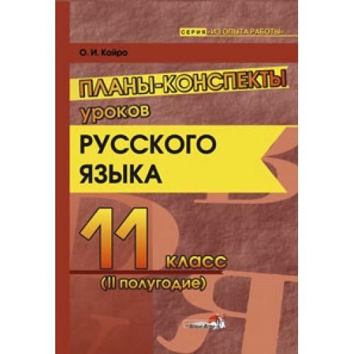 Планы-конспекты уроков русского языка. 11 класс (II полугодие)