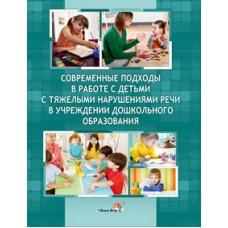 Современные подходы в работе с детьми с тяжелыми нарушениями речи в учреждении дошкольного образования