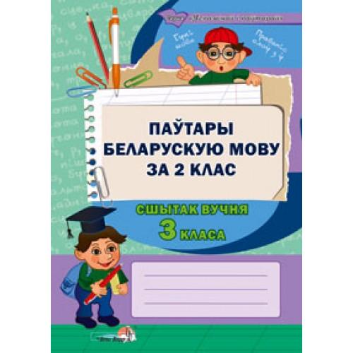 Паўтары беларускую мову за 2 клас. Сшытак вучня 3 класа