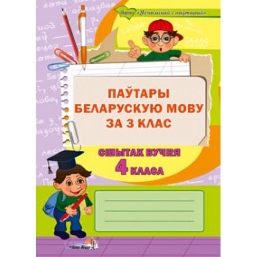 Паўтары беларускую мову за 3 клас. Сшытак вучня 4 класа