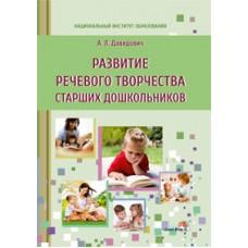 Развитие речевого творчества старших дошкольников
