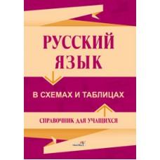 Русский язык в схемах и таблицах: справочник для учащихся