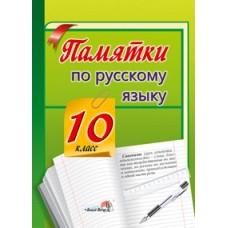 Памятки по русскому языку. 10 класс