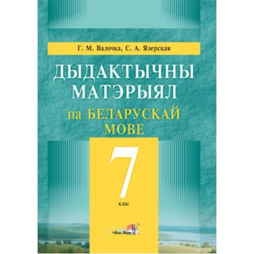 Дыдактычны матэрыял па беларускай мове. 7 клас
