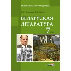 Беларуская літаратура ў 7 класе