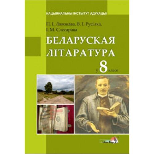 Беларуская літаратура ў 8 класе