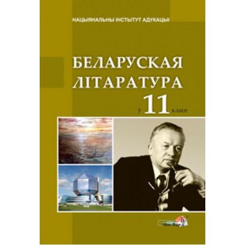 Беларуская літаратура ў 11 класе