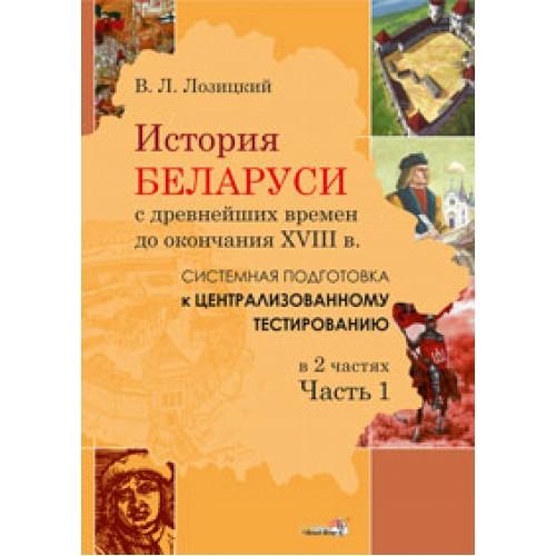 История Беларуси с древних времён до окончания XVIII в.: системная подготовка к централизованному тестированию Часть 1