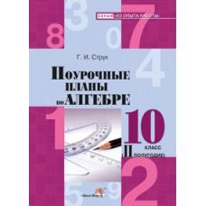 Поурочные планы по алгебре. 10 класс (II полугодие)