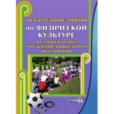Увлекательные занятия по физической культуре в старшей группе учреждения  дошкольного образования