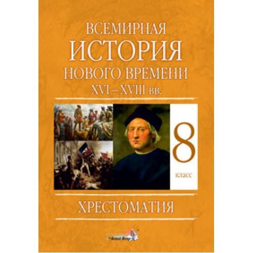 Всемирная история Нового времени. XVI – XVIII вв. 8 класс. Хрестоматия