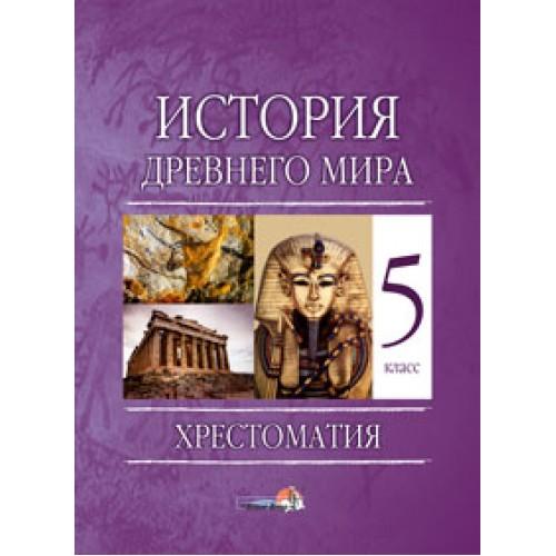 История Древнего мира. 5 класс. Хрестоматия