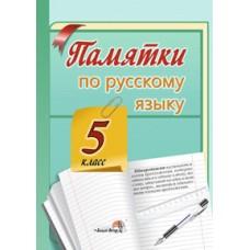 Памятки по русскому языку. 5 класс