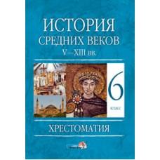 История Средних веков. V – XIII вв. 6 класс. Хрестоматия