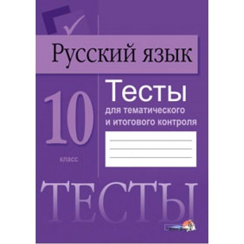 Русский язык. Тесты для тематического и итогового контроля. 10 класс
