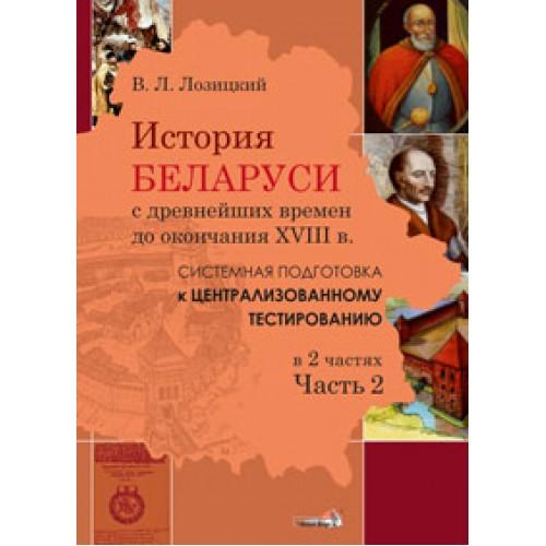 История Беларуси с древних времён до окончания XVIII в.: системная подготовка к централизованному тестированию Часть 2
