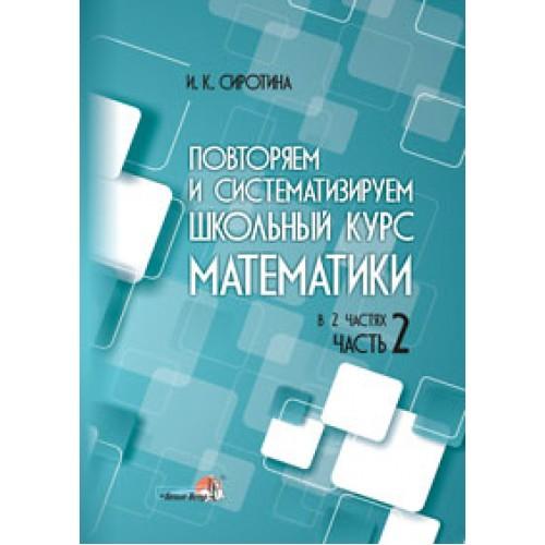 Повторяем и систематизируем школьный курс математики. В 2 частях. Часть 2