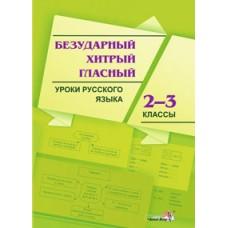 Безударный хитрый гласный. Уроки русского языка. 2-3 класс