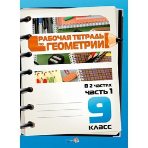 Рабочая тетрадь по геометрии. 9 класс : в 2 ч. Ч. 1