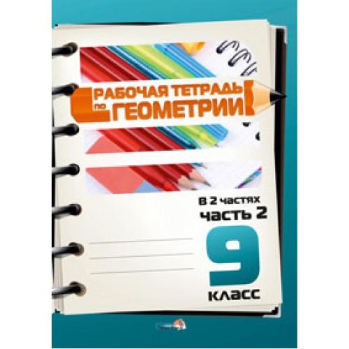 Рабочая тетрадь по геометрии. 9 класс : в 2 ч. Ч.2