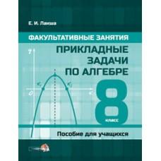 Факультативные занятия. Прикладные задачи по алгебре. 8 класс. Пособие для учащихся