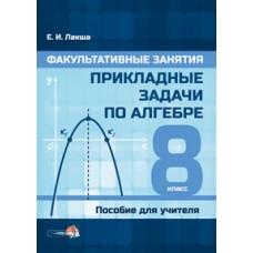 Факультативные занятия. Прикладные задачи по алгебре. 8 класс. Пособие для учителя