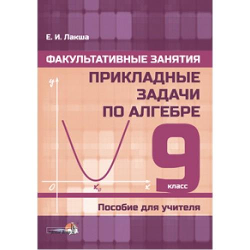Факультативные занятия. Прикладные задачи по алгебре. 9 класс. Пособие для учителя