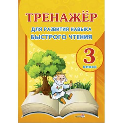 Тренажер для развития навыка быстрого чтения. 3 класс