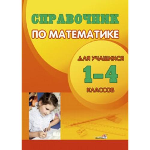 Справочник по математике для учащихся 1-4 классов