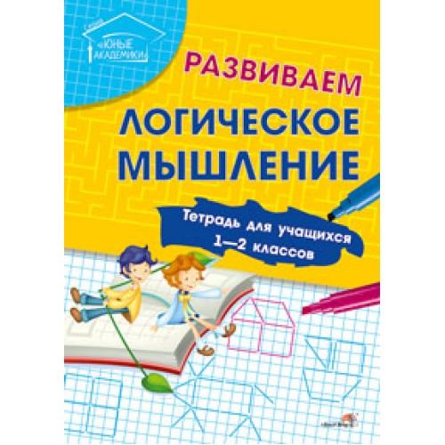 Развиваем логическое мышление: тетрадь для учащихся 1-2 классов