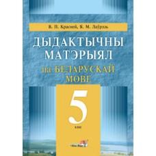 Дыдактычны матэрыял па беларускай мове. 5 клас