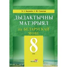 Дыдактычны матэрыял па беларускай мове. 8 клас