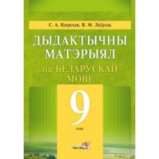 Дыдактычны матэрыял па беларускай мове. 9 клас