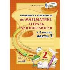 Готовимся к олимпиаде по математике. 2 класс. Тетрадь для победителя. В 2 ч. Ч. 2