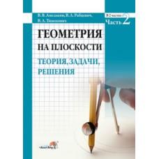 Геометрия на плоскости. Теория, задачи, решения. В 2 ч. Ч.2