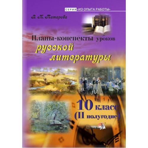 Планы-конспекты уроков русской литературы. 10 класс (II полугодие)