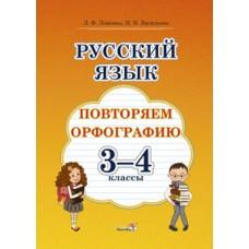 Русский язык. Повторяем орфографию. 3-4 классы