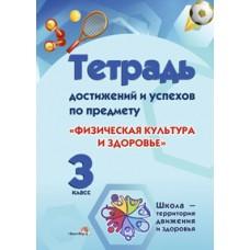 Тетрадь достижений и успехов по предмету Физическая культура и здоровье. 3 класс