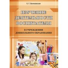 Изучение деятельности воспитателя в учреждении дошкольного образования