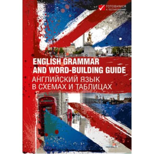 English Grammar and Word-building Guide. Английский язык в схемах и таблицах
